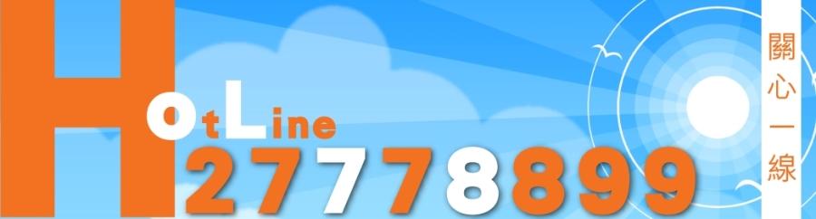 hotlinebanner