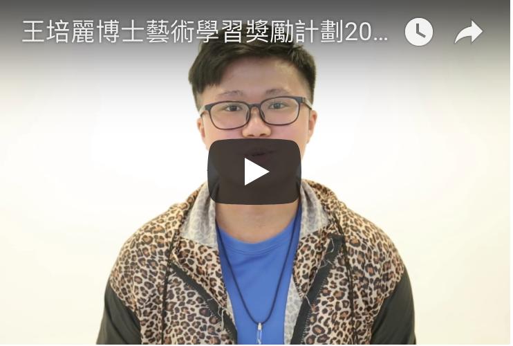 王培麗博士藝術學習獎勵計劃2016-2017