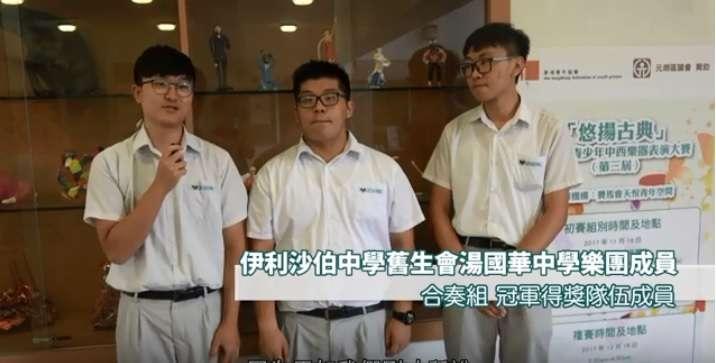 「悠揚古典」‧天水圍青少年中西樂器表演大賽(第三屆)