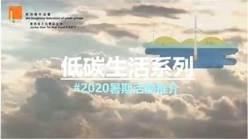 暑期活動2020 精選活動推介 (1) :Greening 低碳生活系列