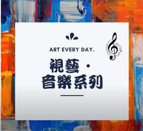 暑期活動2020 精選活動推介 (4) :視藝音樂