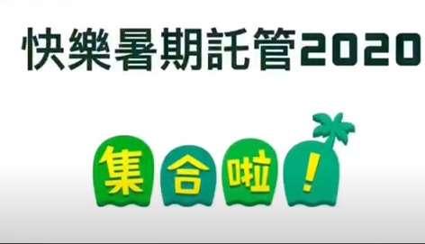 暑期活動2020 精選活動推介 (5) :語文學習及課託