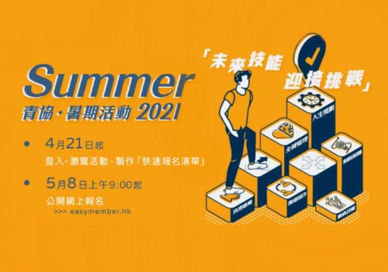 暑期活動網上報名2021